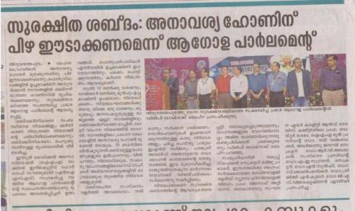 Manorama dated 26/08/19