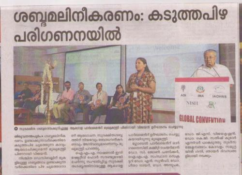 Mathrubhumi 24/08/19
