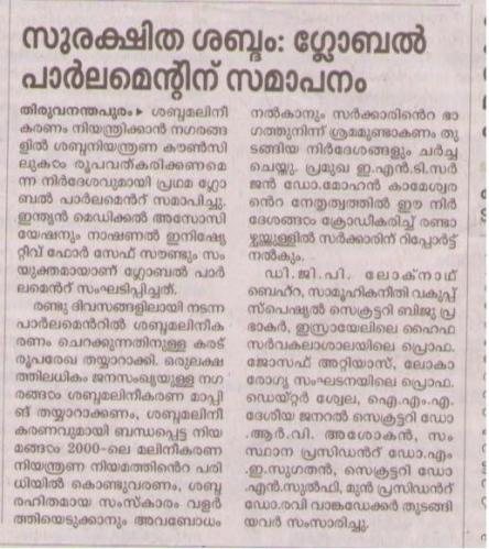 Mathrubhumi 26/08/19